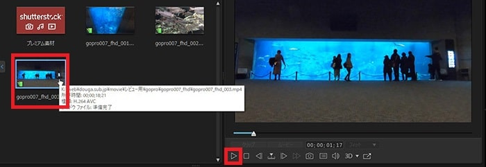 動画ファイルの再生方法 画編集ソフトPowerDirector19/365の使い方