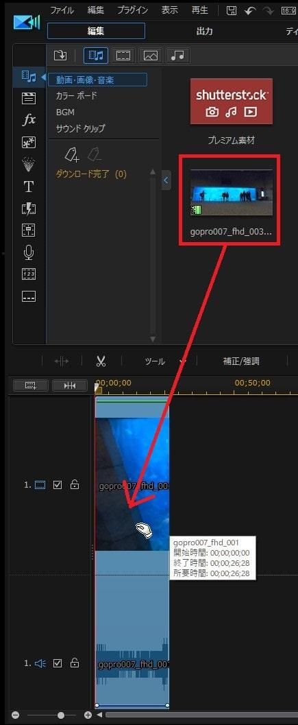 動画ファイルをタイムラインに挿入する方法 画編集ソフトPowerDirector19/365の使い方