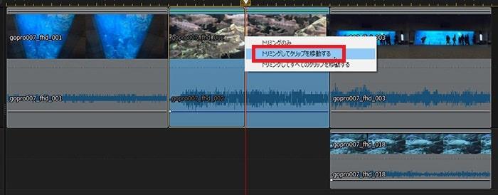 複数の動画間でトリミングする方法 画編集ソフトPowerDirector19/365の使い方