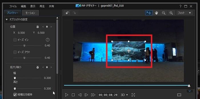 ピクチャインピクチャを使う方法 画編集ソフトPowerDirector19/365の使い方