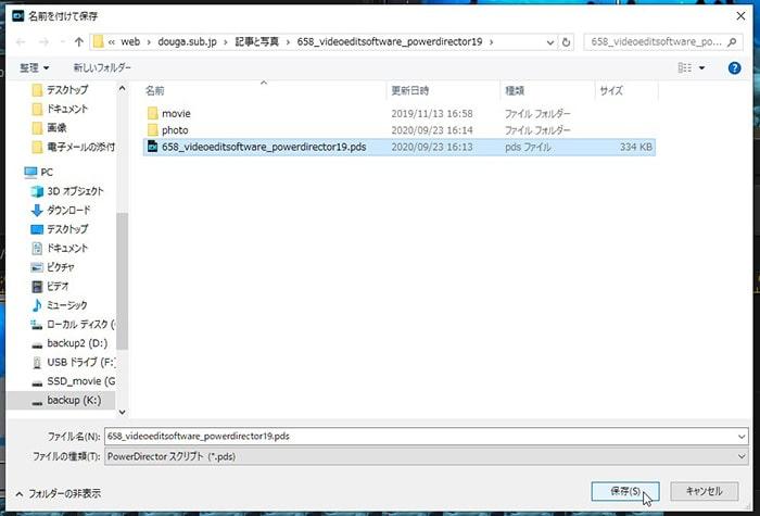 プロジェクトを保存する方法 画編集ソフトPowerDirector19/365の使い方