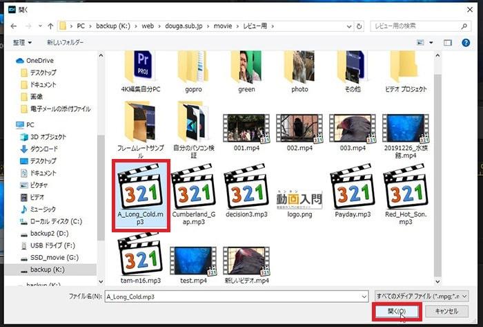 メディアファイルの読み込み 画編集ソフトPowerDirector19/365の使い方