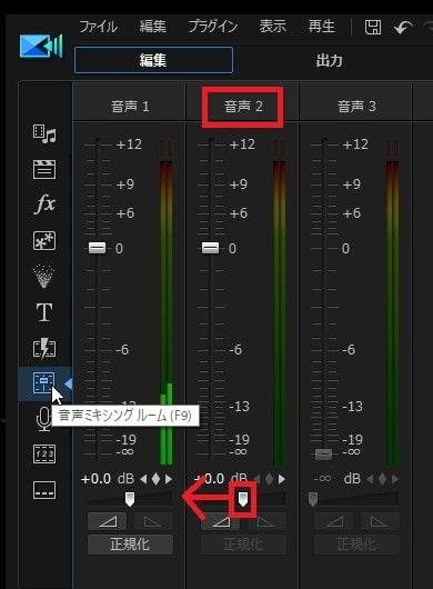 BGM音楽の音量を調整する方法 画編集ソフトPowerDirector19/365の使い方