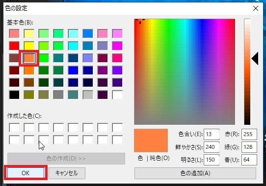 タイトルテロップの色を編集する方法 画編集ソフトPowerDirector19/365の使い方