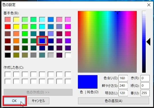 タイトルテロップの境界線の色を編集する方法 画編集ソフトPowerDirector19/365の使い方