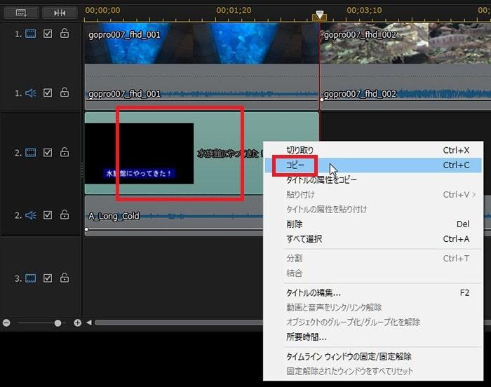 タイトルテロップをコピー複製する方法 画編集ソフトPowerDirector19/365の使い方