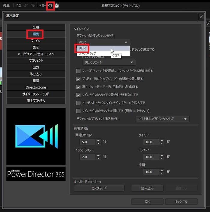 トランジションの設定方法 画編集ソフトPowerDirector19/365の使い方