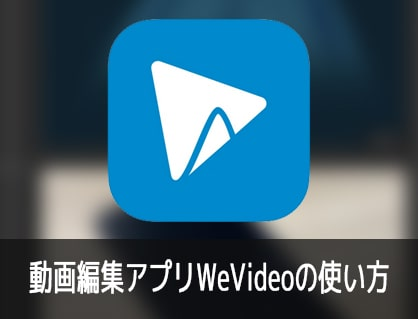 動画編集アプリWeVideoの使い方iPhone iOS/Android対応