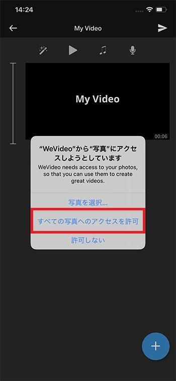 新規プロジェクトを作る方法 WeVideoの使い方