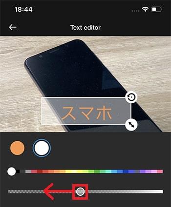 テキストテロップの背景を透過させる方法 WeVideoの使い方