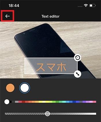 テキストテロップの編集を確定させる方法 WeVideoの使い方