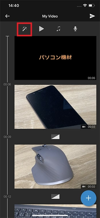 デザインテーマを変更する方法 WeVideoの使い方