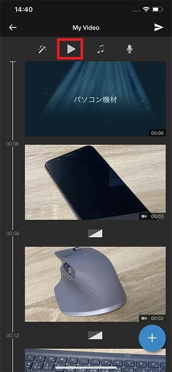 タイムラインを再生する方法 WeVideoの使い方