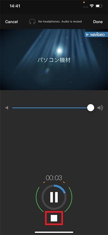 ナレーションを録音する方法 WeVideoの使い方