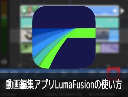 動画編集アプリLumaFusionの使い方iPhone/iPad iOS対応