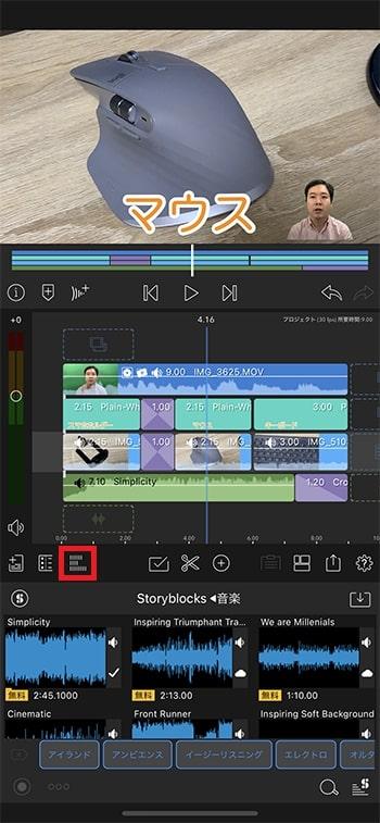 音量を一括調整する方法 動画編集アプリLumaFusionの使い方