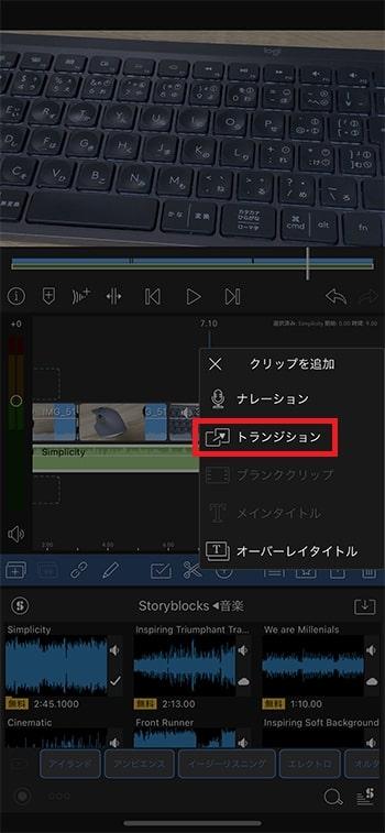 BGM音楽をフェードインアウトさせる方法 動画編集アプリLumaFusionの使い方