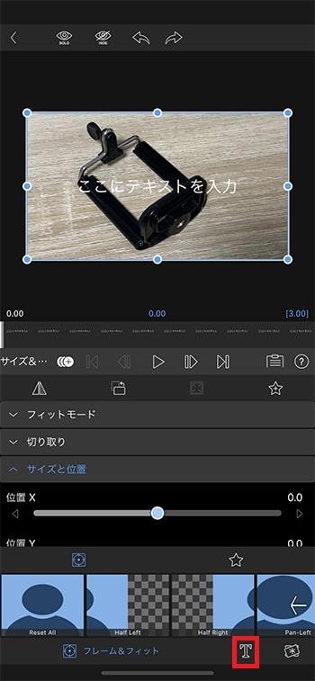 テキストテロップを挿入する方法 動画編集アプリLumaFusionの使い方