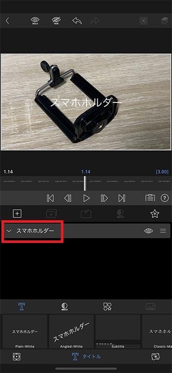 テキストテロップのサイズを変更する方法 動画編集アプリLumaFusionの使い方