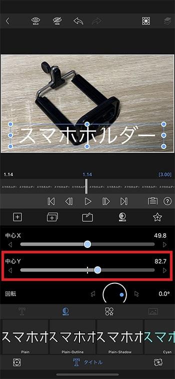 テキストテロップの位置を変更する方法 動画編集アプリLumaFusionの使い方