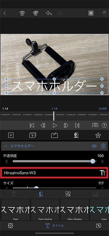 テキストテロップの種類を変更する方法 動画編集アプリLumaFusionの使い方