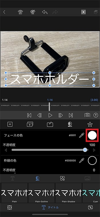 テキストテロップの色を変更する方法 動画編集アプリLumaFusionの使い方
