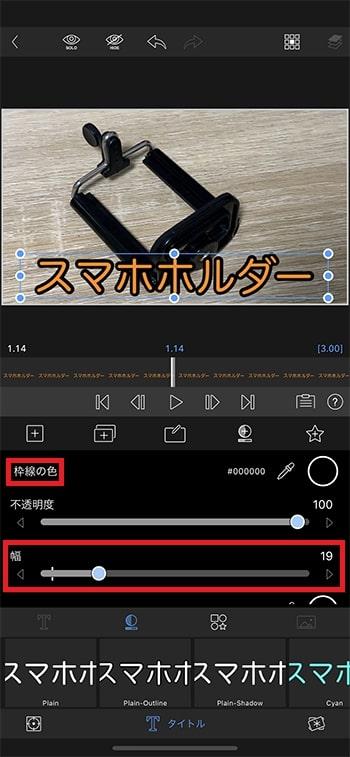 テキストテロップに枠線を付ける方法 動画編集アプリLumaFusionの使い方