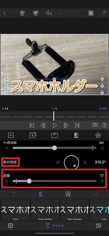 テキストテロップに影を付ける方法 動画編集アプリLumaFusionの使い方