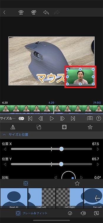 動画の位置を変更する方法 動画編集アプリLumaFusionの使い方