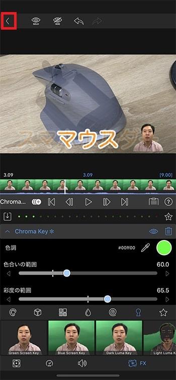 グリーンバッククロマキーで背景を透過する方法 動画編集アプリLumaFusionの使い方