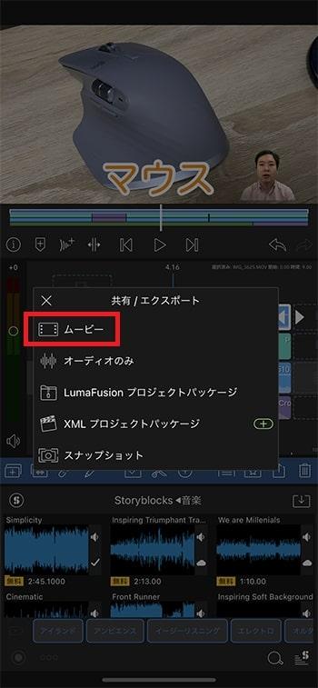 動画を書き出す方法 動画編集アプリLumaFusionの使い方