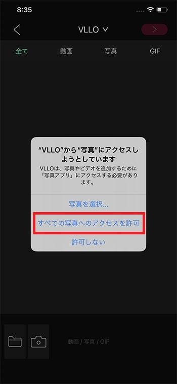 新規プロジェクトを作る方法 動画編集アプリVLLOの使い方