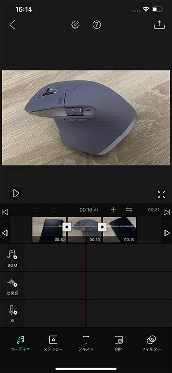 タイムラインを拡大縮小する方法 動画編集アプリVLLOの使い方