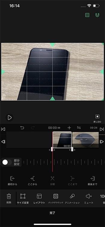 動画をカットトリミング編集する方法 動画編集アプリVLLOの使い方