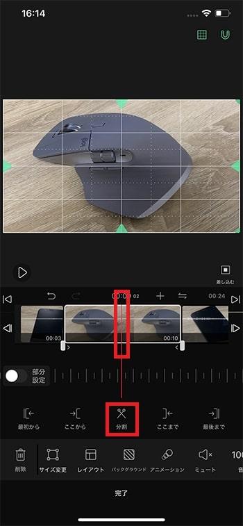 動画を分割カットする方法 動画編集アプリVLLOの使い方