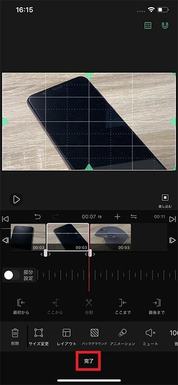 動画の位置を変更する方法 動画編集アプリVLLOの使い方