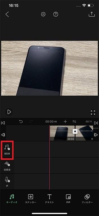 BGM音楽を挿入する方法 動画編集アプリVLLOの使い方