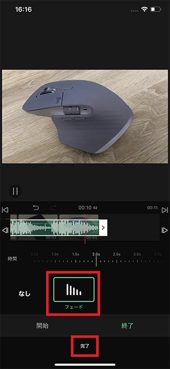 BGM音楽をフェードインアウトさせる方法 動画編集アプリVLLOの使い方