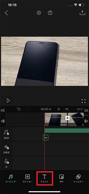テキストテロップを挿入する方法 動画編集アプリVLLOの使い方