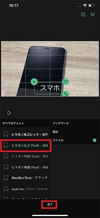 テキストテロップの種類を変更する方法 動画編集アプリVLLOの使い方