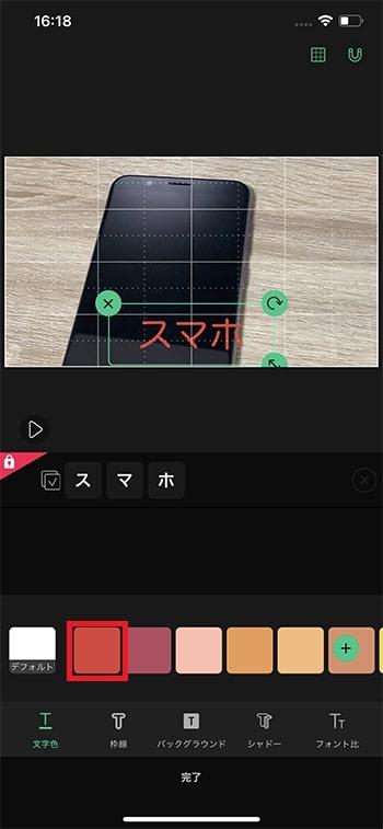テキストテロップの色を変更する方法 動画編集アプリVLLOの使い方