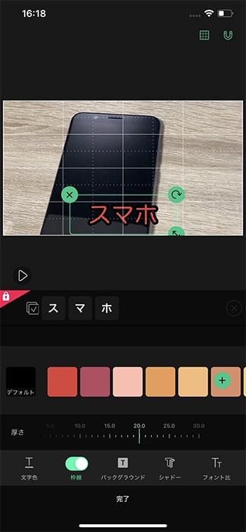 テキストテロップの枠線を付ける方法 動画編集アプリVLLOの使い方