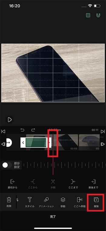 テキストテロップを複製コピー方法 動画編集アプリVLLOの使い方