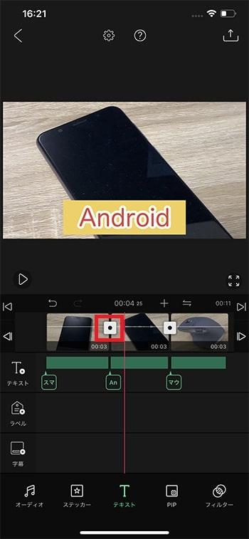トランジションを挿入する方法 動画編集アプリVLLOの使い方
