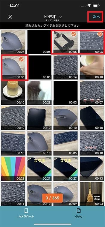 プロジェクトに動画を挿入する方法 動画編集アプリPicPlayPostの使い方
