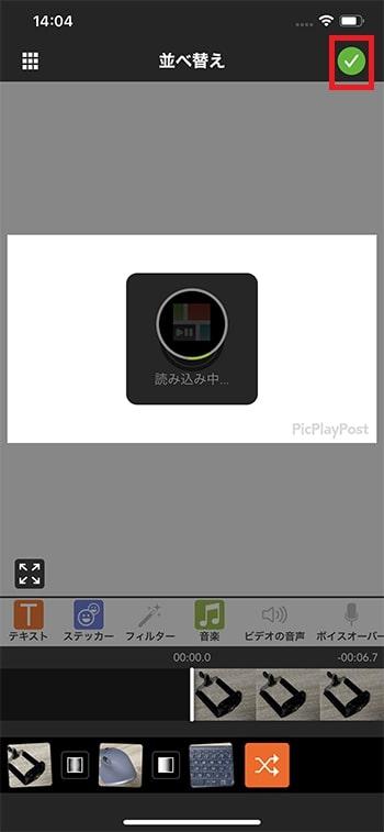 動画を並べ替える方法 動画編集アプリPicPlayPostの使い方