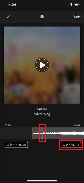 BGM音楽を挿入する方法 動画編集アプリPicPlayPostの使い方