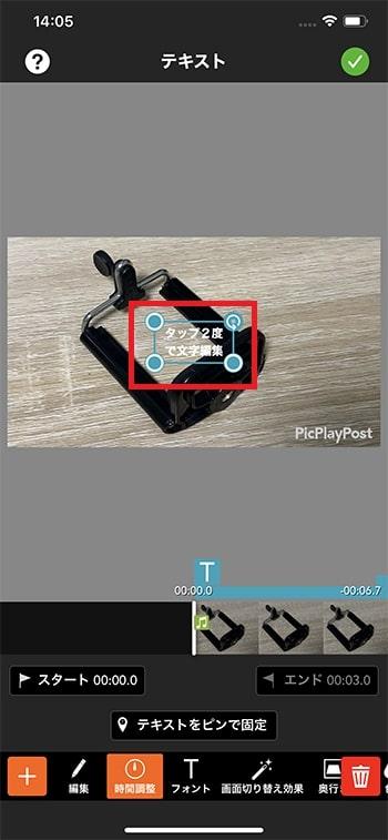 テキストテロップを挿入する方法 動画編集アプリPicPlayPostの使い方