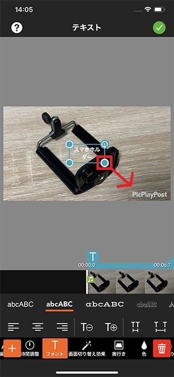 テキストテロップのサイズを変更する方法 動画編集アプリPicPlayPostの使い方
