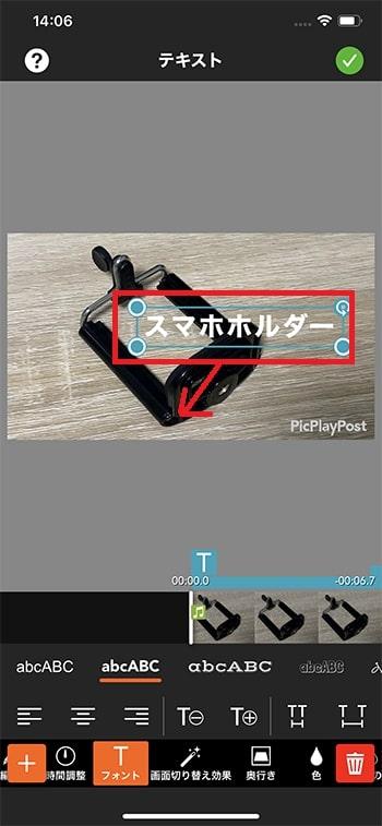 テキストテロップの位置を変更する方法 動画編集アプリPicPlayPostの使い方